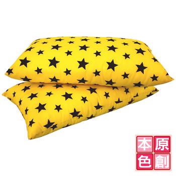 原創本色 MIT星空 印花透氣舒眠枕2入(黃色)