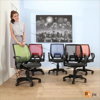 BuyJM 安格全網PU輪辦公椅/電腦椅/5色可選(綠色)