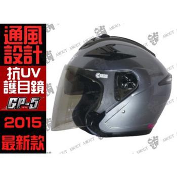 GP-5 【222B 雙鏡片內墨片 3/4 罩安全帽】附原廠帽套、品質保證、尺寸S-XXL(鐵灰S)