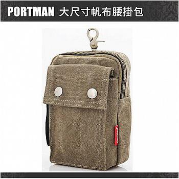 PORTMAN 大尺寸帆布腰掛包PM123151(軍綠)
