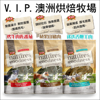 V.I.P. 澳洲烘焙牧場-天然無穀鮮肉零食(羊肉/牛肉/豬肉三包組合)