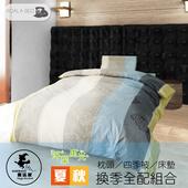 《Koala Bed》換季魔法絨床墊組-落葉星光款(枕頭+四季被+8cm厚床墊-單人3尺