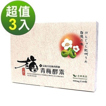 《草本之家》青梅酵素60粒X3盒