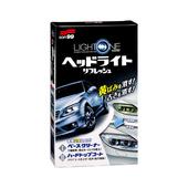 《SOFT 99》車燈罩去污、保護劑(50+8ml)