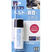 《SOFT 99 》 皮帶油  (40ml)