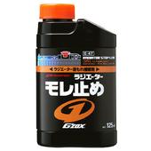 《 G'zox》水箱止漏劑(125ml)