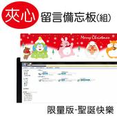 《【歐士OSHI】》【歐士OSHI】聖誕快樂夾心留言備忘板(2入)