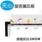 《歐士OSHI》新。夾心留言備忘板 療傷動物系列 SNOW