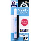《SOFT 99》輪胎用漆筆(白色)(8ml)