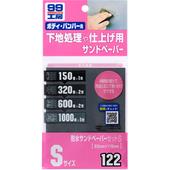 《SOFT 99》水砂紙組合(S)(6張)