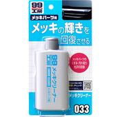 《SOFT 99》電鍍蠟(水性)(125ml)