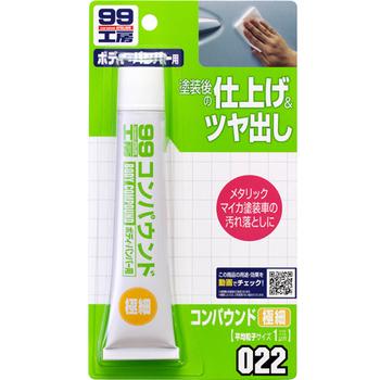 《SOFT 99》粗蠟(極細目)(50g)