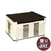 《WallyFun》第三代雙U摺疊防水收納箱 -48L(米白色) ~超強荷重200KG