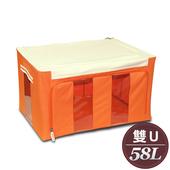 《WallyFun》第三代雙U摺疊防水收納箱 -58L(橘色) ~超強荷重200KG
