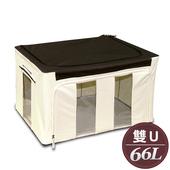 《WallyFun》第三代雙U摺疊防水收納箱 -66L(米白色) ~超強荷重200KG