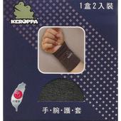 《KEROPPA》可諾帕遠紅外線手腕護套(2入裝)(男女適用)C99009(F)