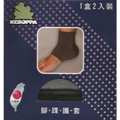 《KEROPPA》可諾帕遠紅外線腳踝護套(2入裝)(男女適用)C99008(F)