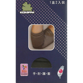 《KEROPPA》可諾帕遠紅外線手肘護套(2入裝)(男女適用)C99007(F)