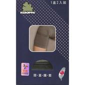 《KEROPPA》可諾帕遠紅外線膝蓋護套(2入裝)(男女適用)C99005(F)