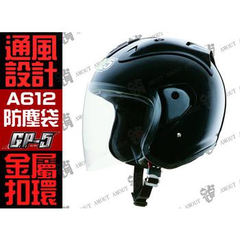 GP-5 【A612 素色巡警造型 3/4 罩安全帽】美國DOT認證、尺寸M-XXL(消黑M)