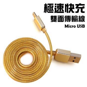 Micro USB 黃金版極速快充雙面傳輸線/充電線