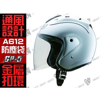 GP-5 【A612 素色巡警造型 3/4 罩安全帽】、美國DOT認證、尺寸M-XXL(銀M)