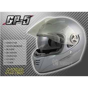 GP-5 【720 素色不敗款】卡夢飾板 、高CP值、100%MIT、尺寸M-XXL(消光法國灰M)