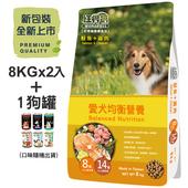 《旺得福》成犬系列-鮭魚+雞肉狗飼料(8kgx2包)
