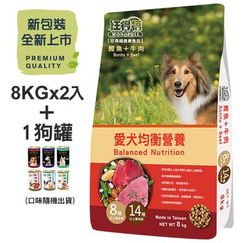《旺得福》鰹魚+牛肉狗飼料(8kgx2包)