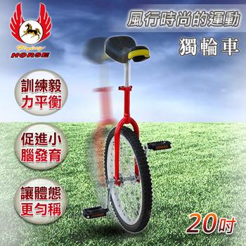 飛馬 20吋獨輪車(紅色)