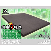 《名流寢飾家居館》備長炭記憶床墊 平面厚度5cm-加大單人(3.5*6.2尺)
