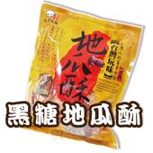 《味覺生機》玩味地瓜酥(黑糖)380g(包)
