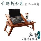 《TRENY》多功能便利折合桌 電腦桌 (附風扇)