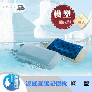 ★結帳現折★Koala Bed 涼感纖維枕套涼感凝膠記憶枕 蝶型(單入)