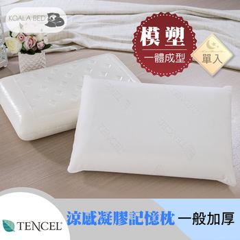 Koala Bed TENCEL天絲枕套涼感凝膠記憶枕 一般加厚型-正反兩用(單入)