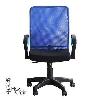 ★結帳現折★《How Chair好椅子》超涼感透氣扶手電腦椅(藍)