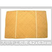 《名流寢飾家居館》㊣正宗大甲.ㄚ嬤ㄟ純手工編草蓆.枕頭蓆(約長63cm*寬42cm)