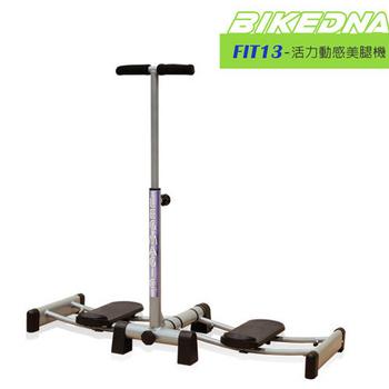 《BIKEONE》FIT-13 活力動感美腿機(灰)