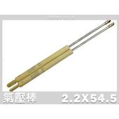 《名流寢飾家居館》高品質碳鋼氣壓棒(氣壓棒*1支)