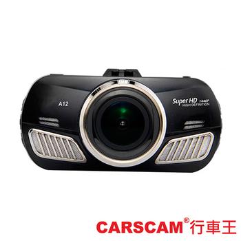 CARSCAM行車王 A12 178度超廣角超高畫質行車紀錄器(一入)