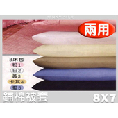 《名流寢飾家居館》頂級素色.60支精梳棉.特大雙人兩用鋪棉被套(8*7尺)
