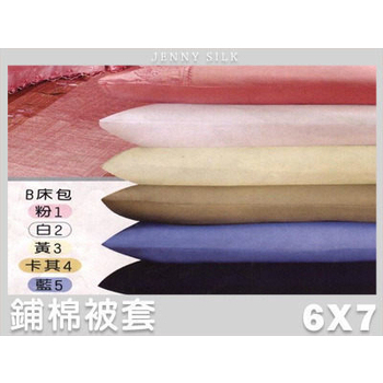 《名流寢飾家居館》頂級素色.60支精梳棉.雙人兩用鋪棉被套(6*7尺)