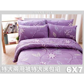 《名流寢飾家居館》花語宣言.100%精梳棉.特大雙人床包組特大兩用舖棉被套全套(特大雙人6*7尺  紫)