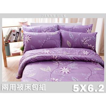 《名流寢飾家居館》花語宣言.100%精梳棉.標準雙人床包組兩用舖棉被套全套(標準雙人5*6.2尺  紫)