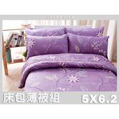 《名流寢飾家居館》花語宣言.100%精梳棉.標準雙人床包組薄被套全套(標準雙人5*6.2尺  紫)