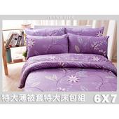 《名流寢飾家居館》花語宣言.100%精梳棉.特大雙人床包組特大薄被套全套(特大雙人6*7尺  紫)