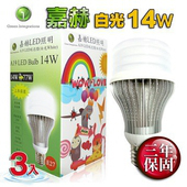 《嘉赫LED照明》全周光節能燈泡 14W(白光-3入)