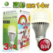 《嘉赫LED照明》全周光節能燈泡 14W(黃光-3入)