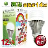 《嘉赫LED照明》全周光節能燈泡 14W(6白光/6黃光-12入)