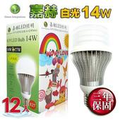《嘉赫LED照明》全周光節能燈泡 14W(白光-12入)